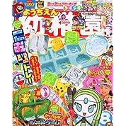 幼稚園 2012年 08月号 [雑誌]