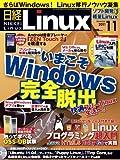 日経 Linux (リナックス) 2011年 11月号 [雑誌](日経Linux)