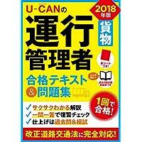 2018年版 U-CANの運行管理者<貨物>合格テキスト&問題集【過去問題・予想模擬試験つき】 (ユーキャンの資格試験シリーズ)