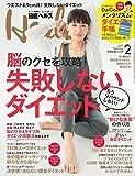 日経Health(ヘルス)2017年2月号