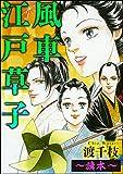 風車江戸草子(分冊版) 〜旗本〜 (ダークネスな女たち)