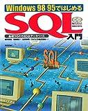 Windows98/95ではじめるSQL入門―基礎からわかるSQLデータベース