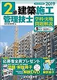 平成31年度版 2級建築施工管理技士 学科・実地 問題解説