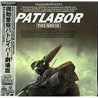 機動警察パトレイバー [Laser Disc]