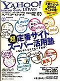 YAHOO ! Internet Guide (ヤフー・インターネット・ガイド) 2007年 03月号 [雑誌] 画像
