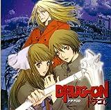 ドラマCD「DRUG-ON ドラゴン」