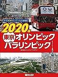 3つの東京オリンピックを大研究 (3) 2020年 東京オリンピック・パラリンピック -