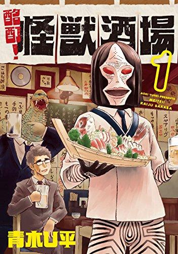酩酊! 怪獣酒場(1) (ヒーローズコミックス)の詳細を見る
