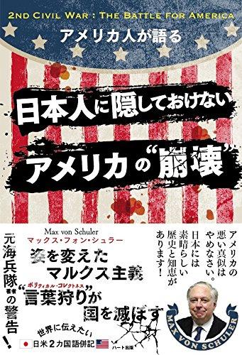"""アメリカ人が語る 日本人に隠しておけないアメリカの""""崩壊"""