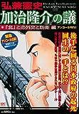 加治隆介の議 「北」との外交と防衛編 アンコール刊行! (講談社プラチナコミックス)