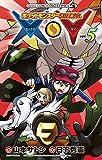 ポケットモンスターSPECIAL X・Y(5) (てんとう虫コミックス)