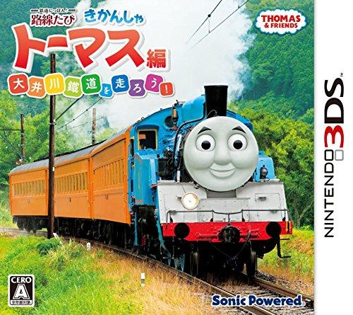 鉄道にっぽん  路線たび きかんしゃトーマス編 大井川鐵道を走ろう  - 3DS