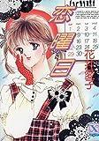 恋曜日 (講談社X文庫―ティーンズハート)