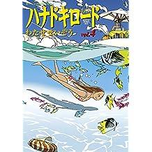 ハナドキロード(4) (モーニングコミックス)