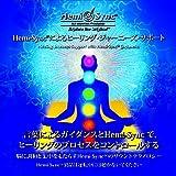 ヘミシンクによる癒しの旅のサポート(2枚組・ヘミシンクCD・シングルタイトル)