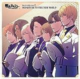 ミュージカル・リズムゲーム『夢色キャスト』Vocal Collection2 ~ DEPARTURE TO THE NEW WORLD ~