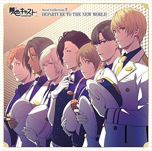 ミュージカル・リズムゲーム『夢色キャスト』Vocal Collection2 ~ DEPARTURE TO THE NEW WORLD ~の詳細を見る