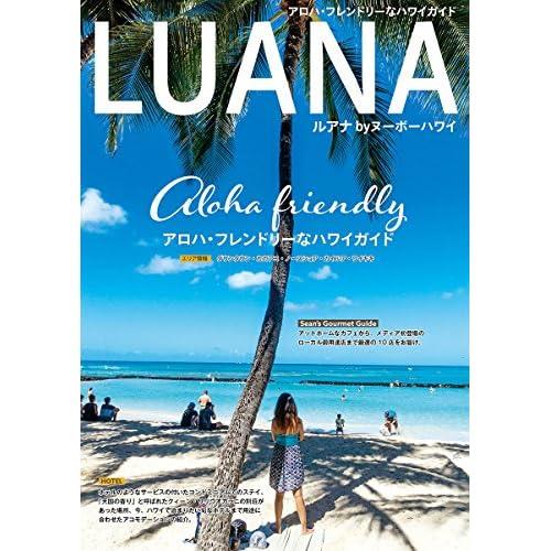 LUANA by ヌーボーハワイ