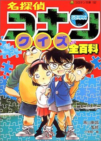 名探偵コナンクイズ全(オール)百科 (コロタン文庫 (152))