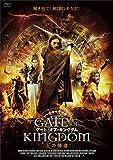 ゲート・オブ・キングダム 王の帰還 [DVD]