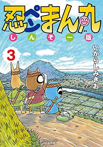 忍ペンまん丸 しんそー版 (3) (ぶんか社コミックス)