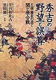 秀吉の野望と誤算―文禄・慶長の役と関ケ原合戦