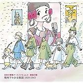 『日本の軍歌アーカイブス Vol.4 銃後の歌 戦時下の少女歌謡 1929-1943』< 銃後の歌/戦時下の童謡 >