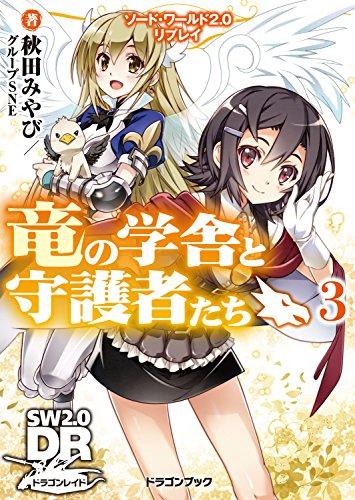 ソード・ワールド2.0リプレイ 竜の学舎と守護者たち3 (富士見ドラゴンブック)
