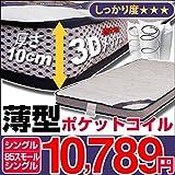 マットレス ポケットコイル 薄型マットレス BB100P 85スモールシングル セミシングル
