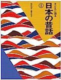 子どもに語る 日本の昔話〈1〉