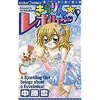 きらりん☆レボリューション(9) (ちゃおコミックス)