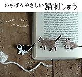 いちばんやさしい猫刺しゅう
