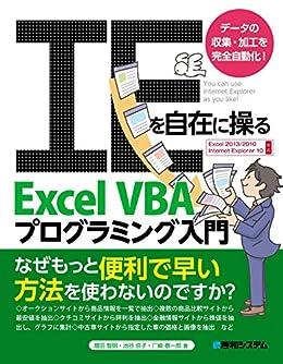 [増田智明, 池谷京子, 厂崎敬一郎]のIEを自在に操る Excel VBAプログラミング入門