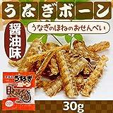 うなぎボーン 醤油味 30g×25袋セット 京丸