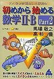 スバラシク面白いと評判の初めから始める数学II・B (Part2)