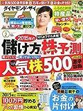 ダイヤモンド ZAi (ザイ) 2015年 02月号 [雑誌]