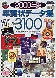 年賀状データ集 Pack3100〈2000年版〉