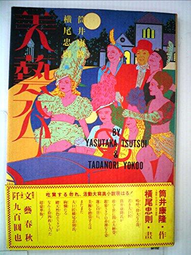 美芸公 (1981年)の詳細を見る