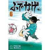 修羅の門異伝 ふでかげ(6) (月刊少年マガジンコミックス)