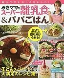 みきママのスーパー離乳食パパごはん 主婦の友生活シリーズ