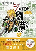 STOP劉備くん!!リターンズ!2 (希望コミックス)