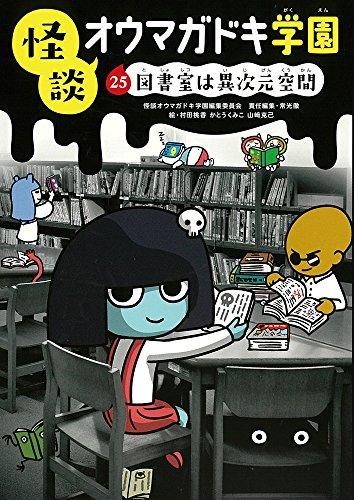 怪談オウマガドキ学園(25)図書室は異次元空間[図書館版] (怪談オウマガドキ学園[図書館版])