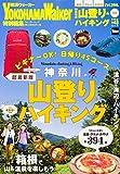 神奈川の山登り&ハイキング 超最新版 ウォーカームック