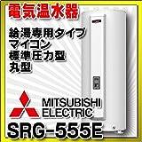 SRG-555E 電気温水器 三菱電機