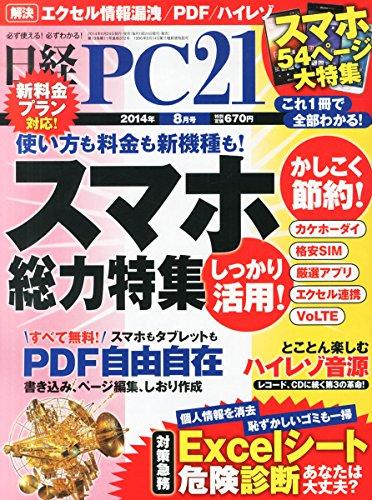 日経 PC 21 (ピーシーニジュウイチ) 2014年 08月号の詳細を見る