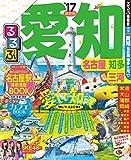るるぶ愛知 名古屋 知多 三河'17 (るるぶ情報版(国内))