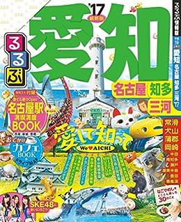 [JTBパブリッシング]のるるぶ愛知 名古屋 知多 三河'17 (るるぶ情報版(国内))