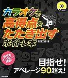 カラオケで高得点をたたき出すボイトレ本 (CD付)