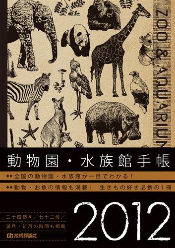 動物園・水族館手帳 2012