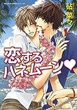 恋するハネムーン<恋するハネムーン> (あすかコミックスCL-DX)